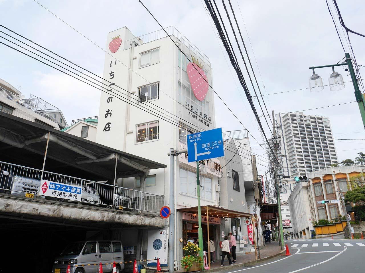 熱海駅から徒歩2分!ビル1棟丸ごといちごスイーツ