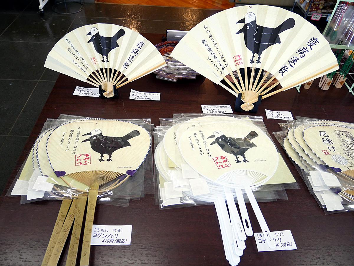 ヨゲンノトリと記念撮影!