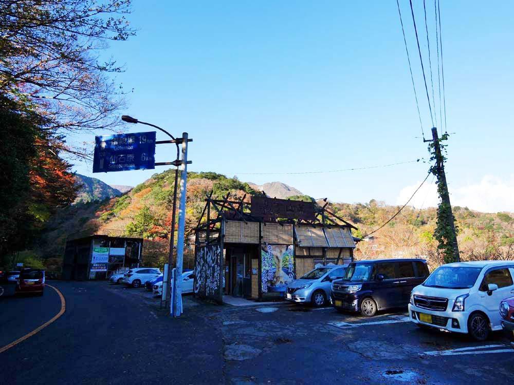 箱根宮ノ下にある「箱根自然薯の森 山薬」