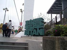 河辺をのんびり散策!台北MRTで行ける景勝地・新店「碧潭」