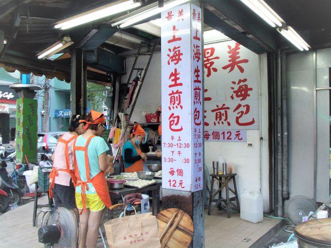 行列のできる人気店「景美上海生煎包」