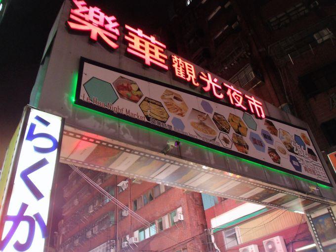 MRT東門駅からたった2駅で到着「楽華夜市」