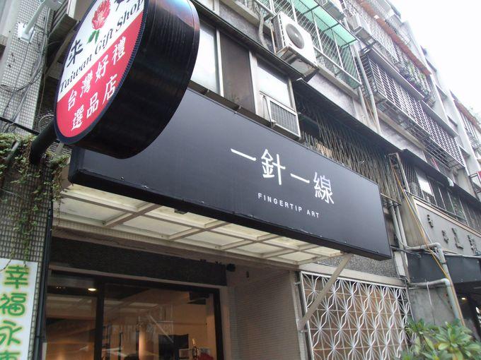 台北・永康街で人気の台湾雑貨店「来好」