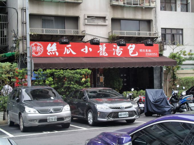 小籠包ランチ&台湾スイーツを堪能
