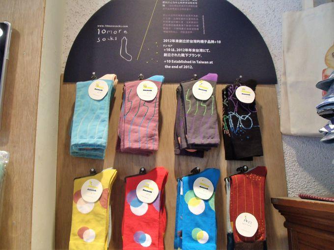 台湾各地で作られた手作り雑貨が大集合