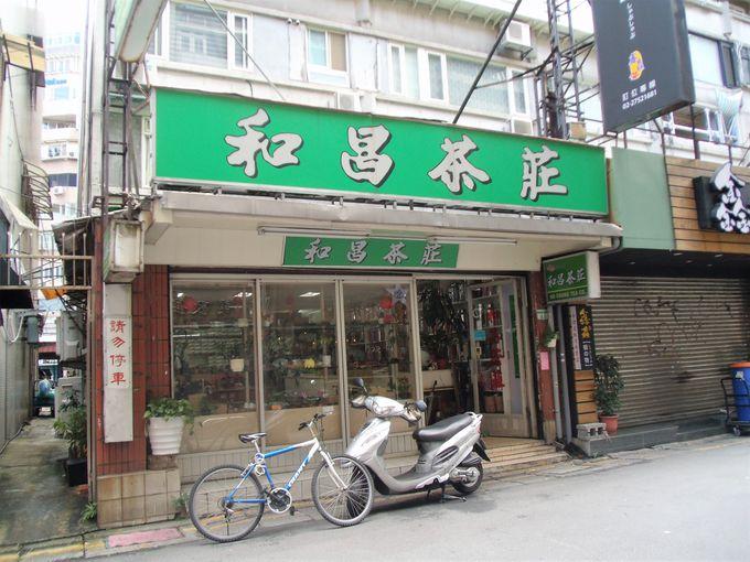 台湾茶の名店「和昌茶荘」
