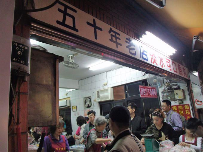 魚のつみれスープを人気店で「可口魚丸」