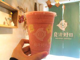 キュートな搾りたてフルーツスムージーで台北観光!「良汁好日」