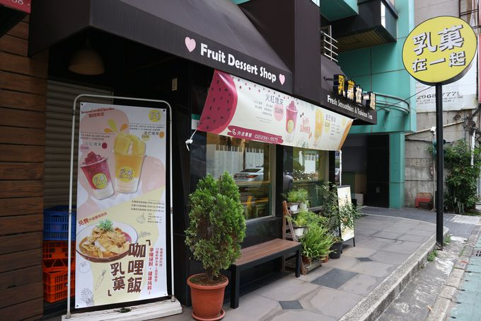 MRT中正紀念堂駅近くのスムージー店「乳菓在一起」