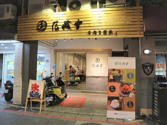 台北・士林夜市エリアのカキ氷店「花藏雪 手作雪氷」