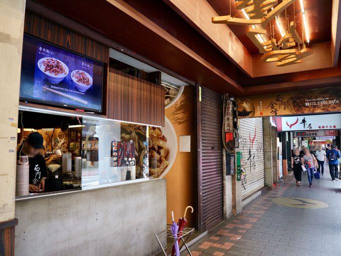 台北・西門町の人気店「西門金鋒魯肉飯」