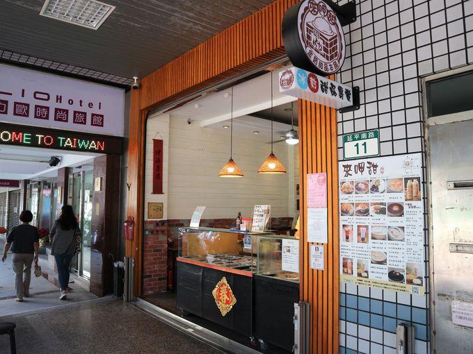 台北駅やMRT西門駅から徒歩圏内のスイーツ店「來呷甜甜品」