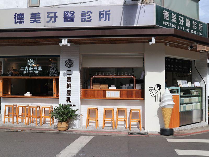 台北・永康街エリアの豆乳店「二吉軒豆乳」