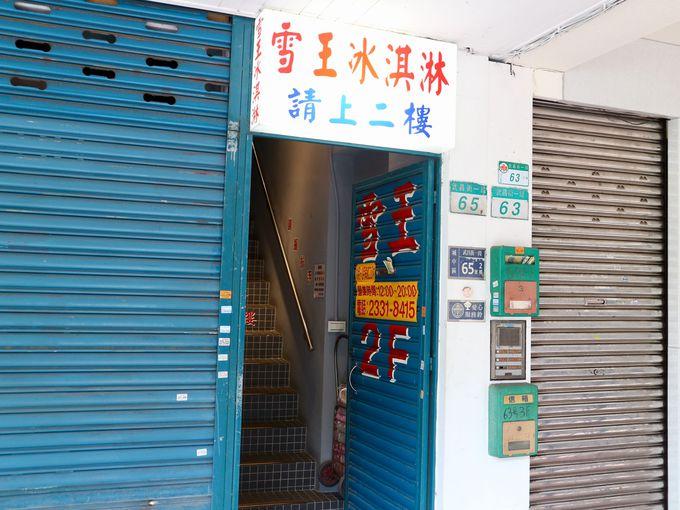 台北の老舗アイスクリーム店「雪王冰淇淋」