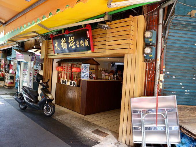 後火車站商圈にある人気魯肉飯店「大稻チェン魯肉飯」