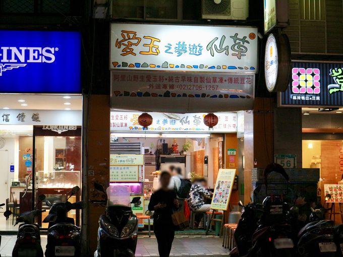 仙草ゼリーと愛玉スイーツの老舗店「愛玉之夢遊仙草」
