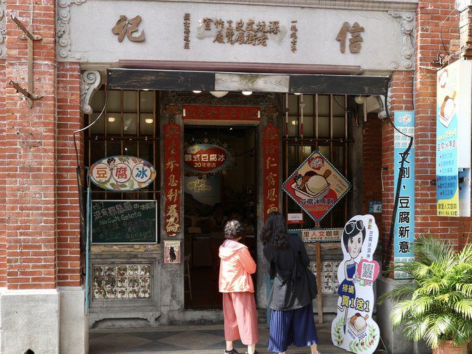 豆腐アイスが人気のコーヒーショップ「歐里人文珈琲」