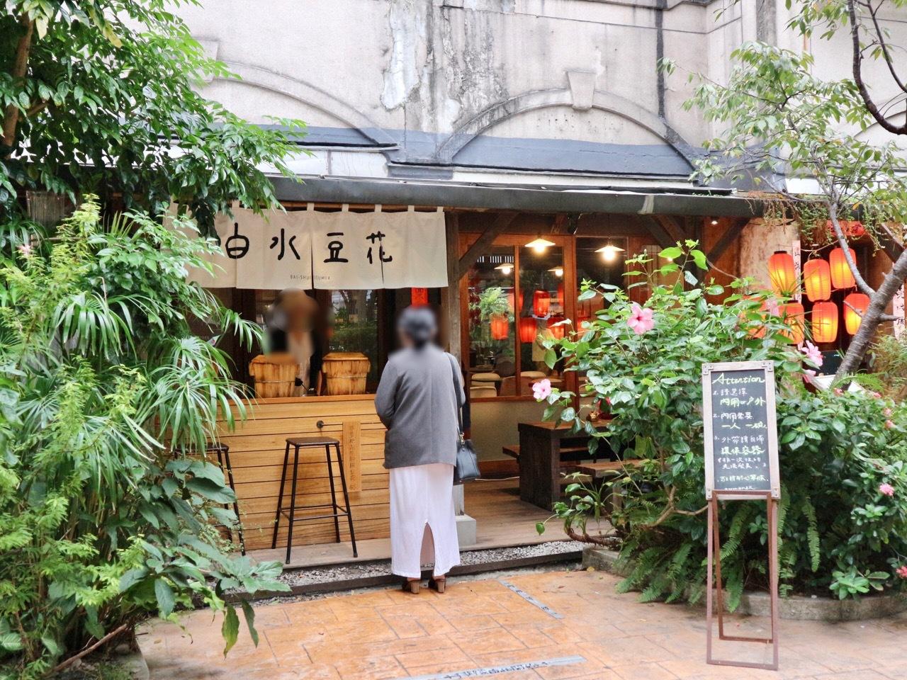 宜蘭県からやってきた人気豆花店「白水豆花」