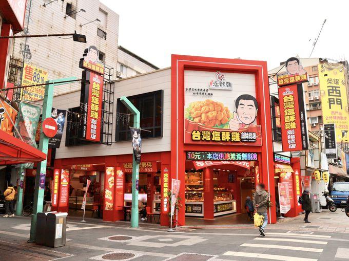 台北の賑やかな街・西門町に大きな鹽酥鶏の店舗が