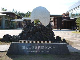 最新技術で富士山を学ぶ!山梨県立「富士山世界遺産センター」