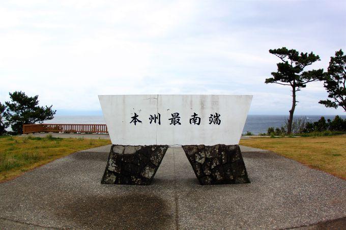 少し足を伸ばして本州最南端「潮岬」へ
