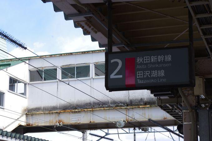 """""""ギャップ""""を楽しみながら赤渕駅へ"""