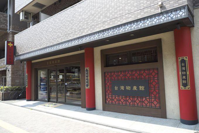 台北物産館はまさにミニ台湾