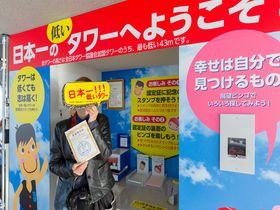"""公認""""日本一低いタワー""""!鳥取県境港市「夢みなとタワー」"""