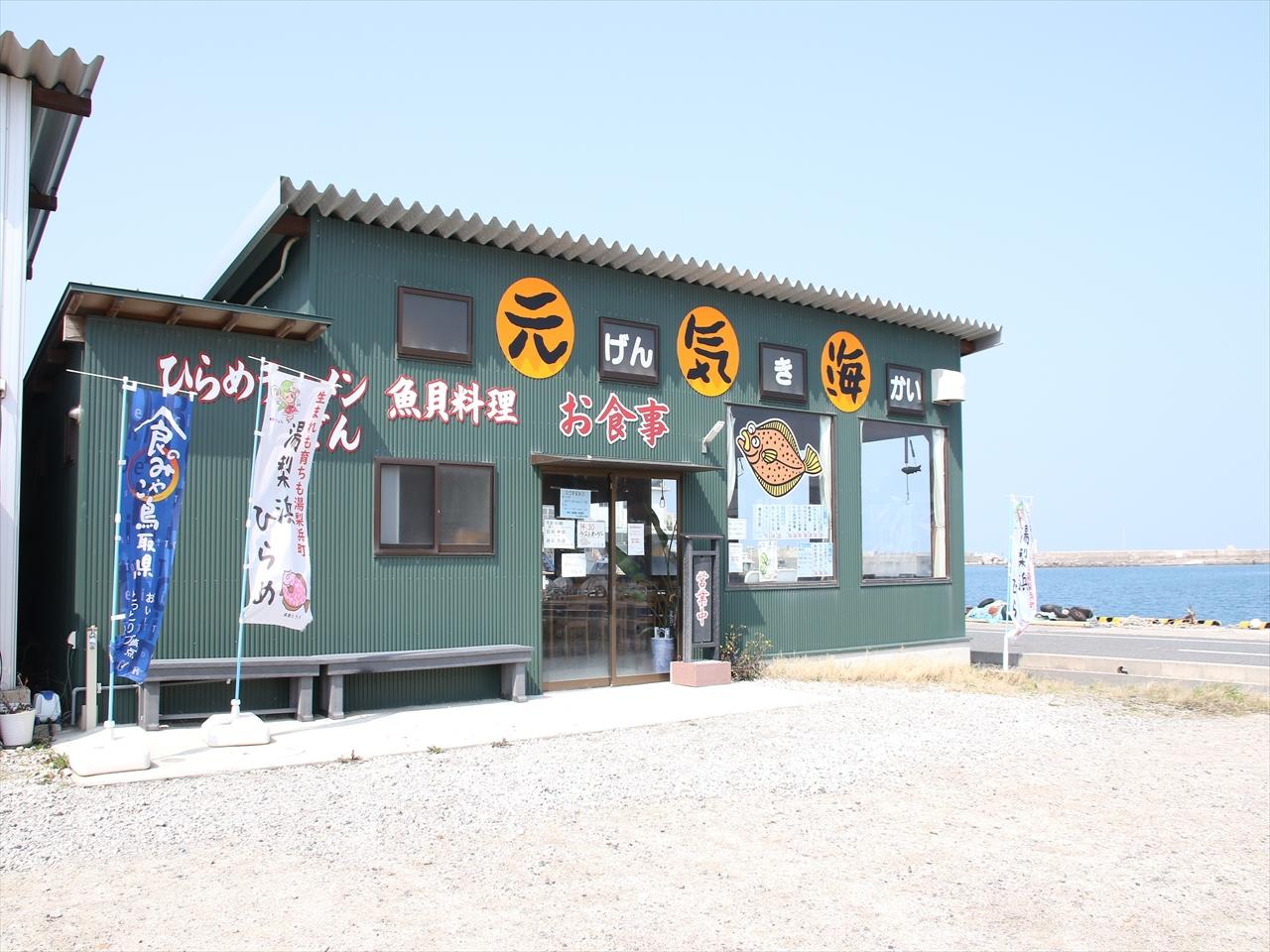 漁港に面したお店