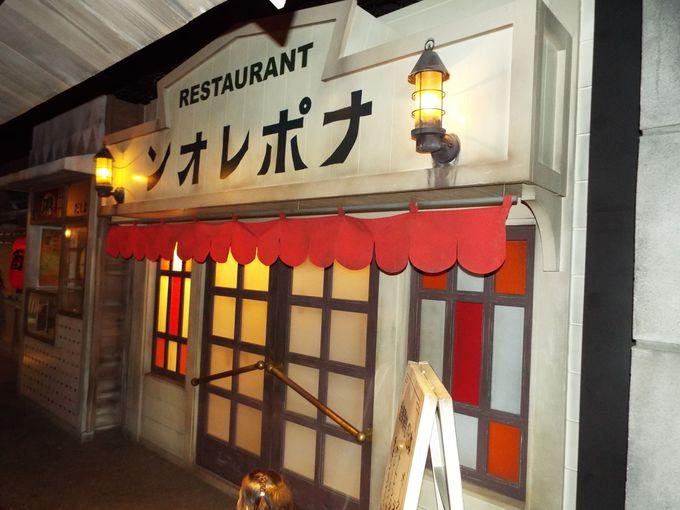思わず入りたくなる当時のレストラン!2階は路地裏を再現