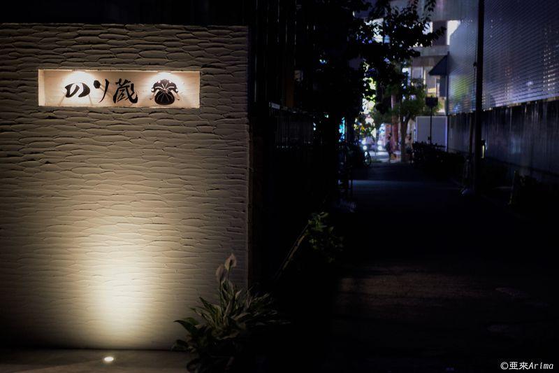 """横浜中華街の隠れ名店""""和""""ブーランジェリー「のり蔵」"""