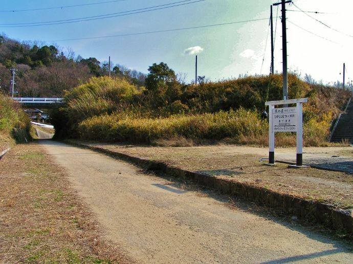 陸軍の壕から瀬戸大橋を見下ろす駅跡へ