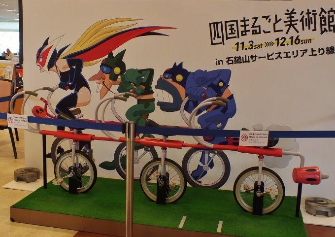 ドロンボーの自転車が!「四国まるごと美術館」の愛媛・石鎚山SA