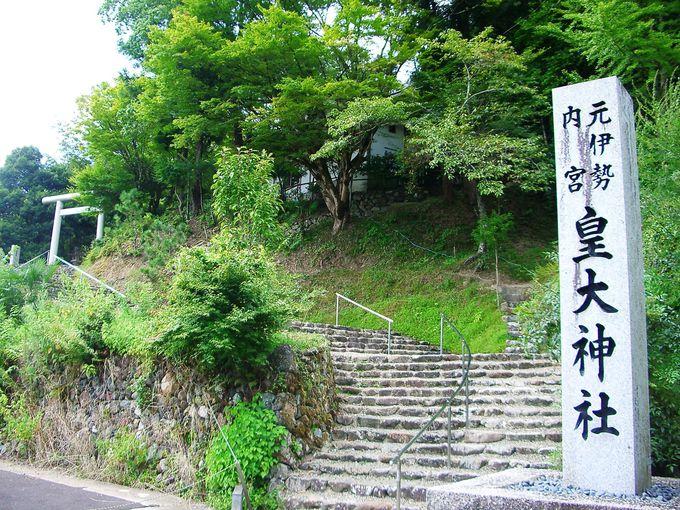 6.元伊勢内宮・皇大神社