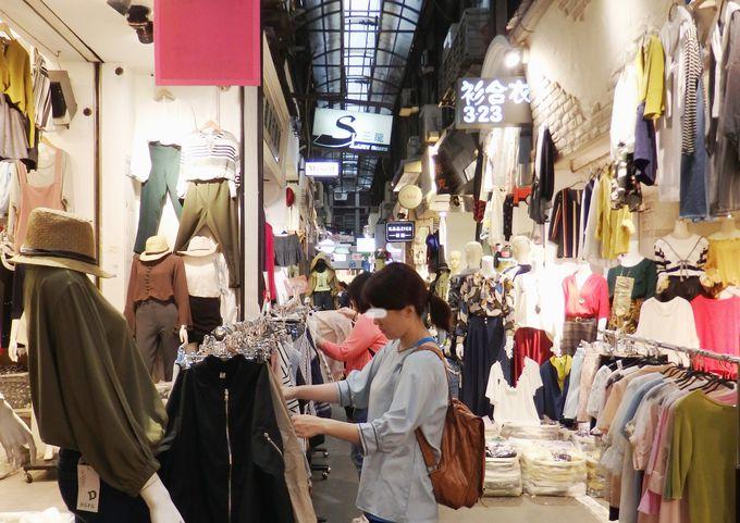 安カワ服をゲットするなら、服飾問屋街の「五分埔」へ