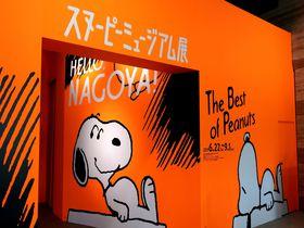 ほほえみもらえる!名古屋「スヌーピーミュージアム展」