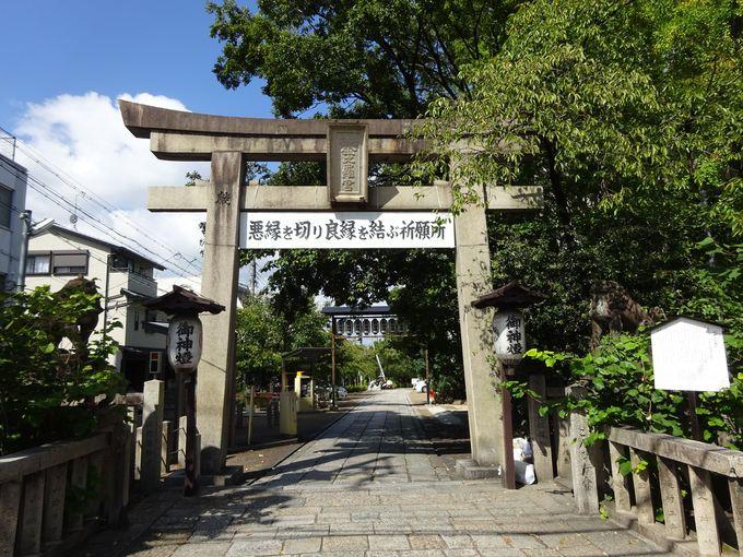 安井金比羅宮は飛鳥時代の藤寺に起源を持つ古い神社