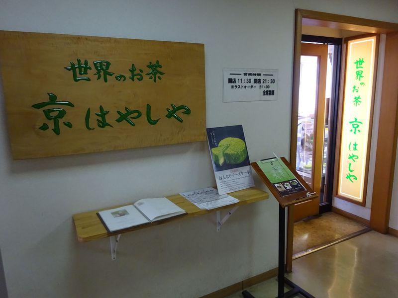 抹茶パフェ発祥のお店「京はやしや京都三条店」の抹茶パフェは必食