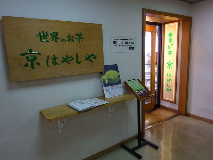 抹茶パフェ「京はやしや京都三条店」
