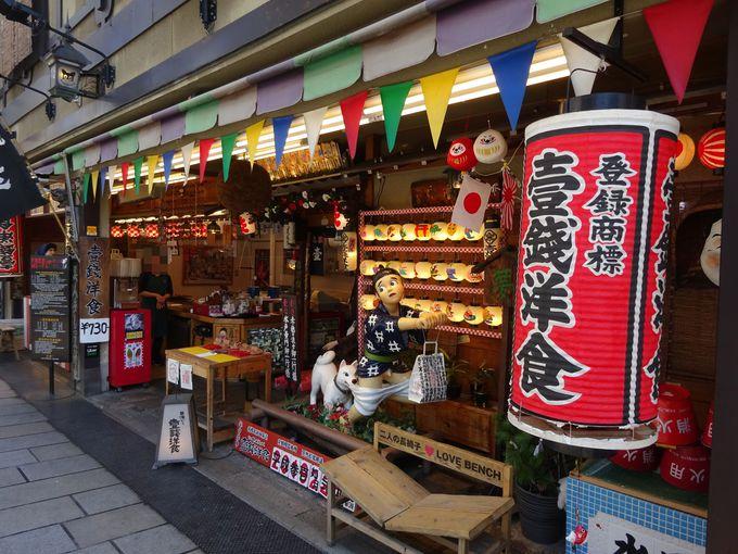 祇園散策で小腹が空いたら壹銭洋食の京風お好み焼きがおすすめ