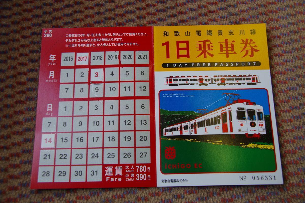 和歌山電鐵の写真撮影スポット