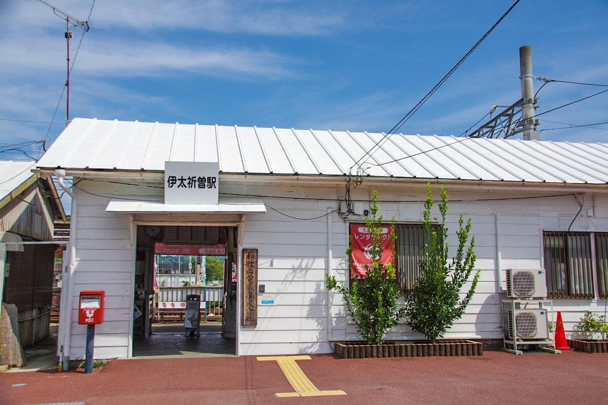 スーパー駅長「よんたま」が勤務する「伊太祈曽駅」とは