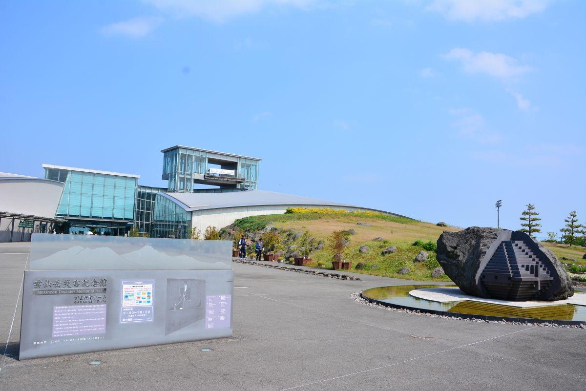 雲仙岳災害記念館・がまだすドームへ行こう