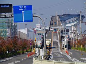 """大阪にもある""""ベタ踏み坂""""「なみはや大橋」でスリルと眺望を満喫"""