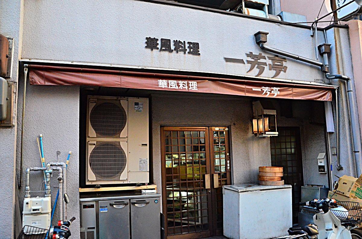 岸和田に来たらぜひ食べてほしい「華風料理一芳亭」のシュウマイ