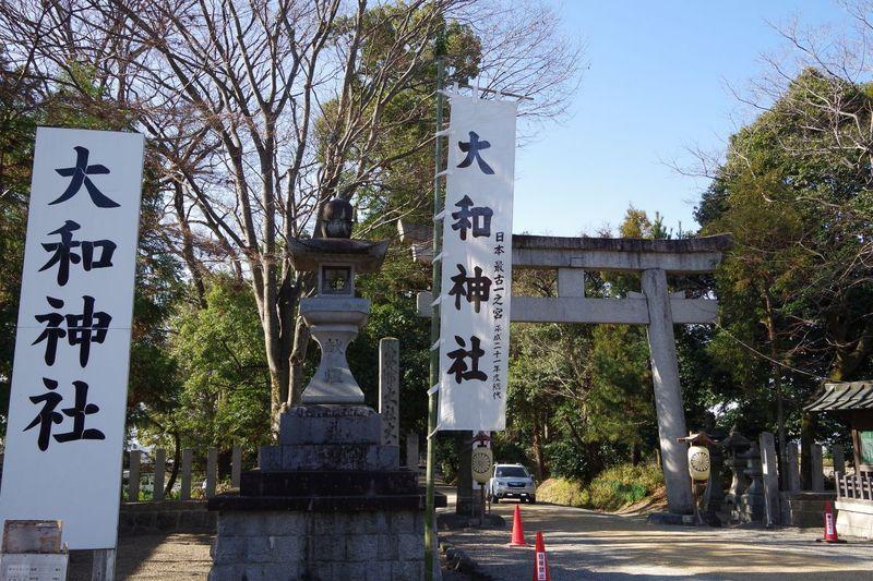 戦艦大和ゆかりの奈良・大和神社「お弓始め祭」で1年の無病息災を祈願
