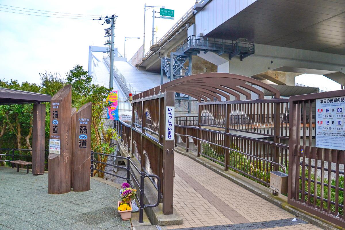 海上45メートルの遊歩道「大鳴門橋遊歩道 渦の道」