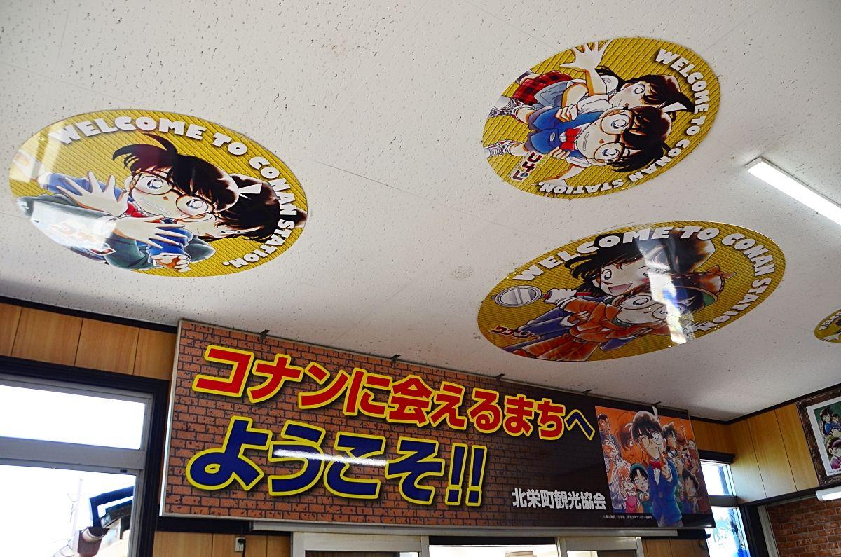 JR由良駅の愛称は「コナン駅」