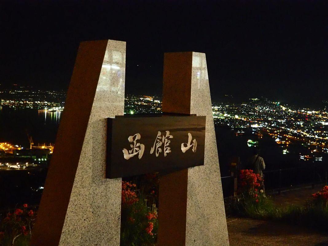 函館山夜景鑑賞もラクラクと楽しめる