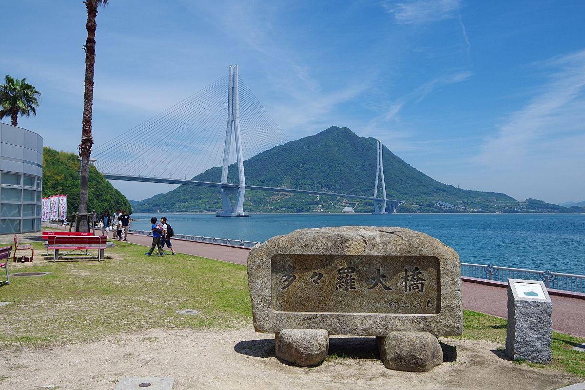 2日目午前:しまなみ海道を渡って「大山祇(おおやまづみ)神社」まで移動しよう
